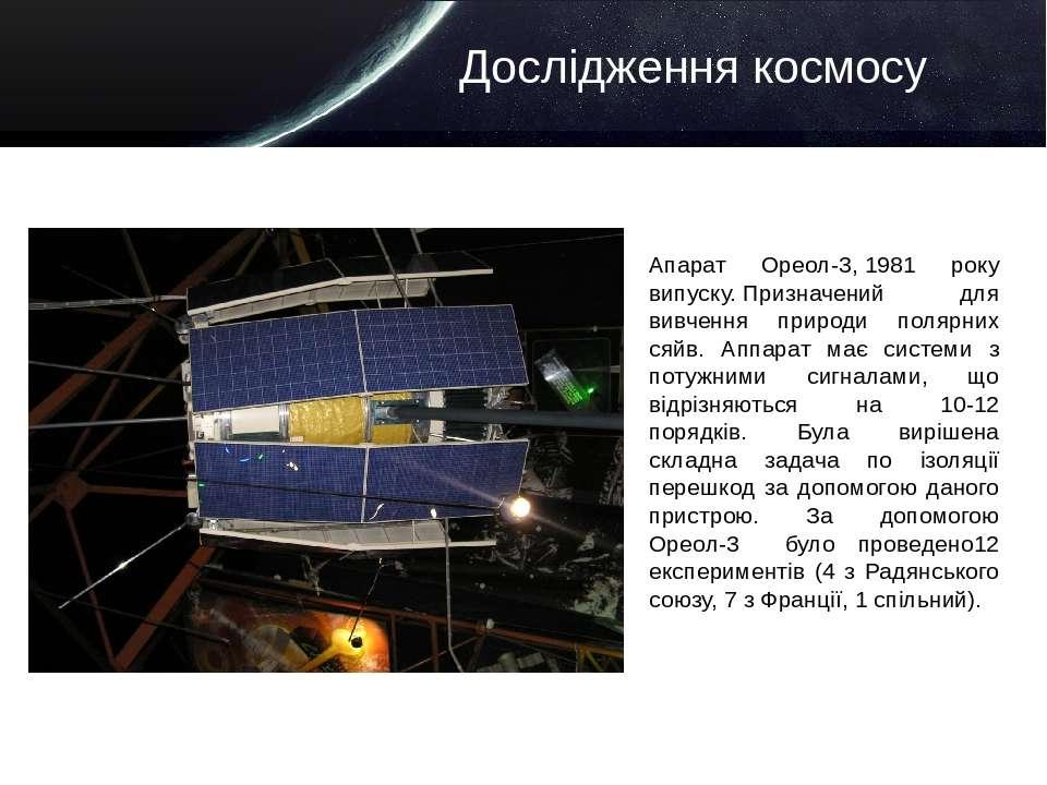 Дослідження космосу Апарат Ореол-3,1981 року випуску.Призначений для вивчен...