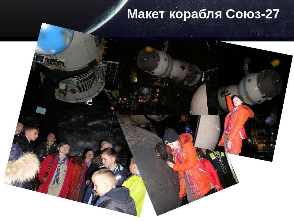 Макет корабля Союз-27