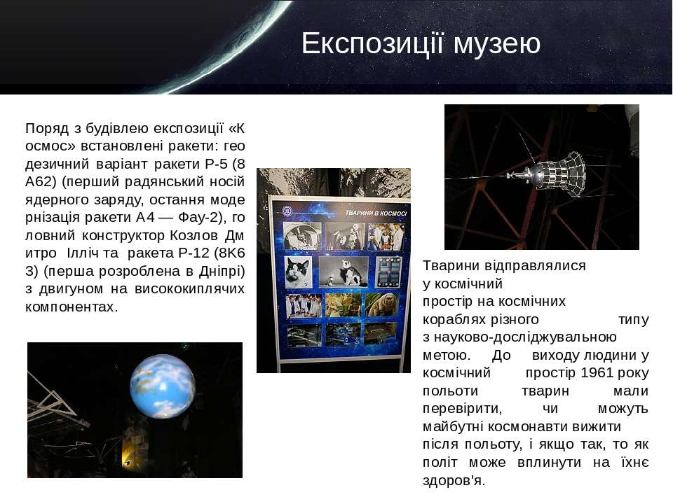 Експозиції музею Поряд з будівлею експозиції «Космос» встановлені ракети: гео...