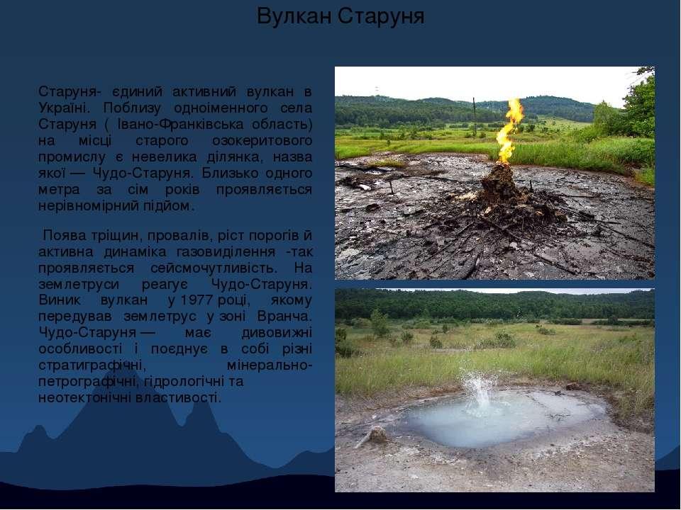 Вулкан Старуня Старуня- єдиний активний вулкан в Україні. Поблизу одноіменног...