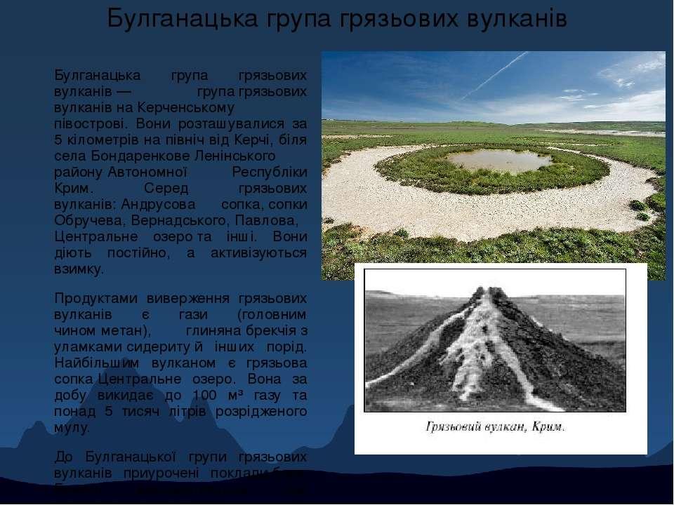 Булганацька група грязьових вулканів Булгана цька гру па гря зьових вулка н і...