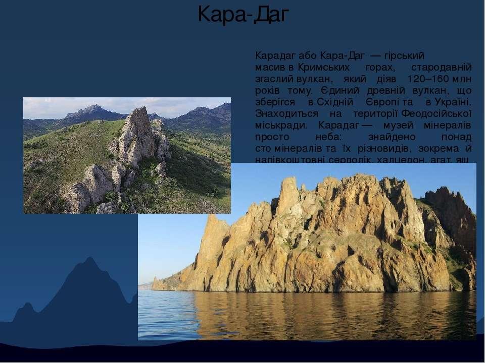 Кара-Даг Карада габоКара -Да г—гірський масиввКримських горах, старода...