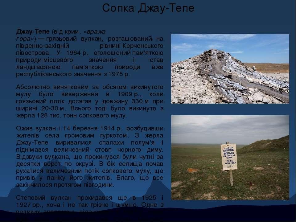 Сопка Джау-Тепе Джа у-Тепе (відкрим.«вража гора»)—грязьовий вулкан, розт...