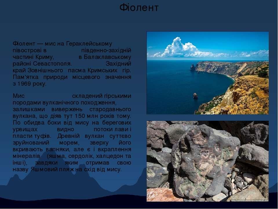 Фіолент Фіоле нт—миснаГераклейському півостровів південно-західній части...