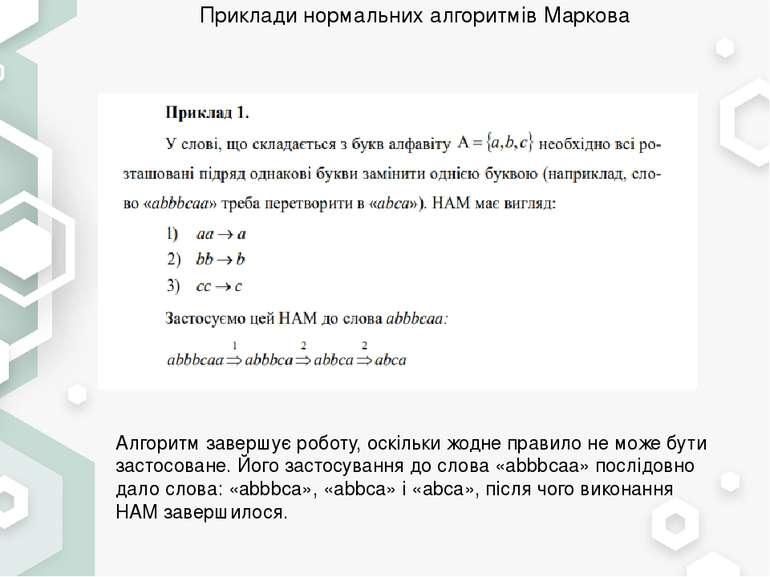 Приклади нормальних алгоритмів Маркова Алгоритм завершує роботу, оскільки жод...