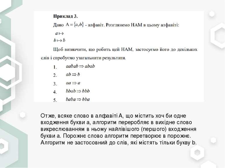 Отже, всяке слово в алфавіті A, що містить хоч би одне входження букви а, алг...