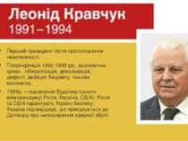 Перший президент після проголошення незалежності. Гіперінфляція 1992-1993 рр....
