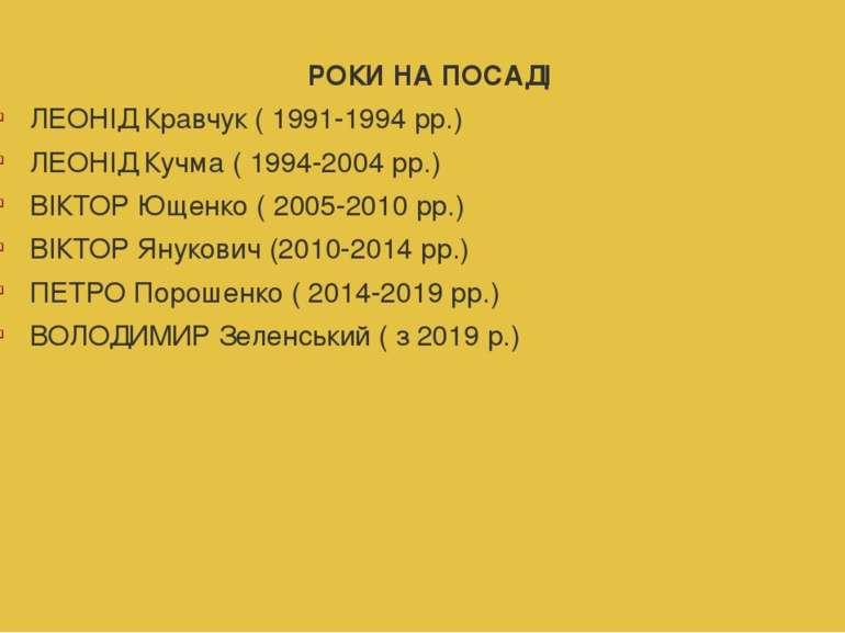 РОКИ НА ПОСАДІ ЛЕОНІД Кравчук ( 1991-1994 рр.) ЛЕОНІД Кучма ( 1994-2004 рр.) ...