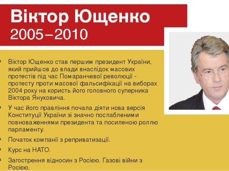 Віктор Ющенко став першим президент України, який прийшов до влади внаслідок ...
