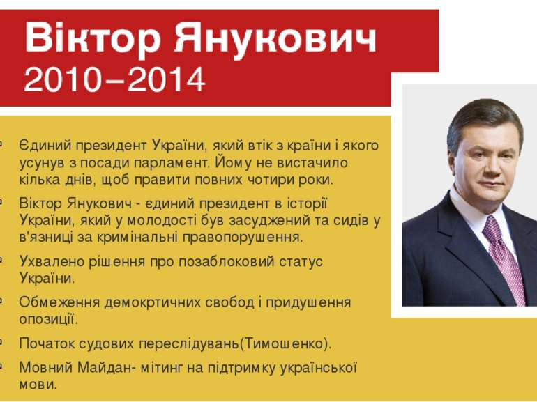 Єдиний президент України, який втік з країни і якого усунув з посади парламен...