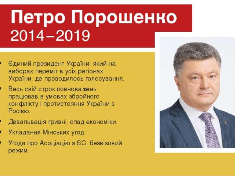 Єдиний президент України, який на виборах переміг в усіх регіонах України, де...