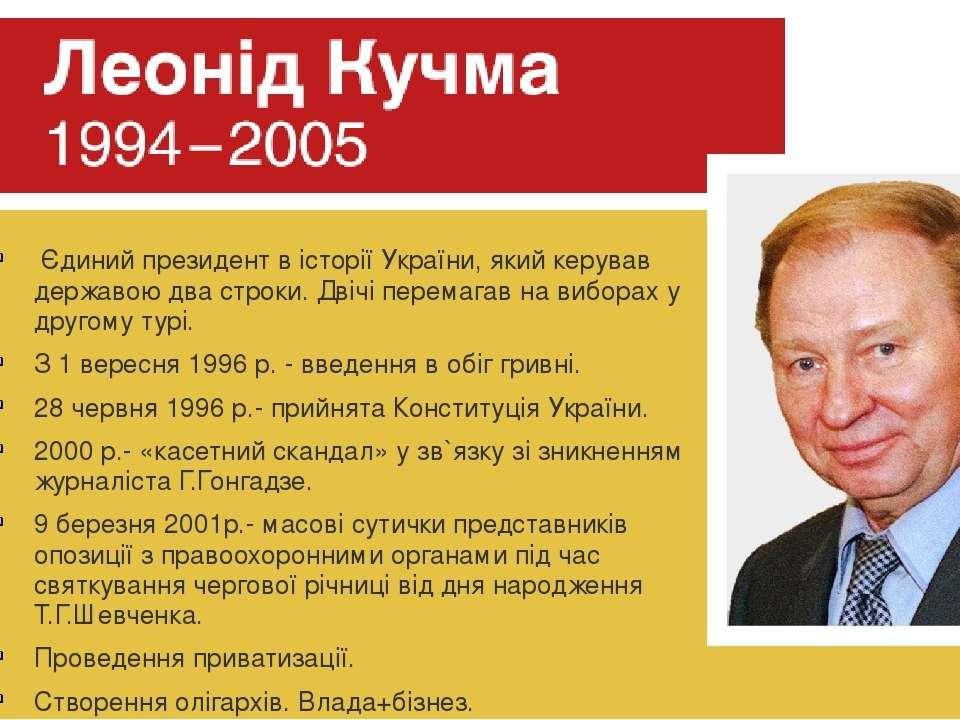 Єдиний президент в історії України, який керував державою два строки. Двічі ...