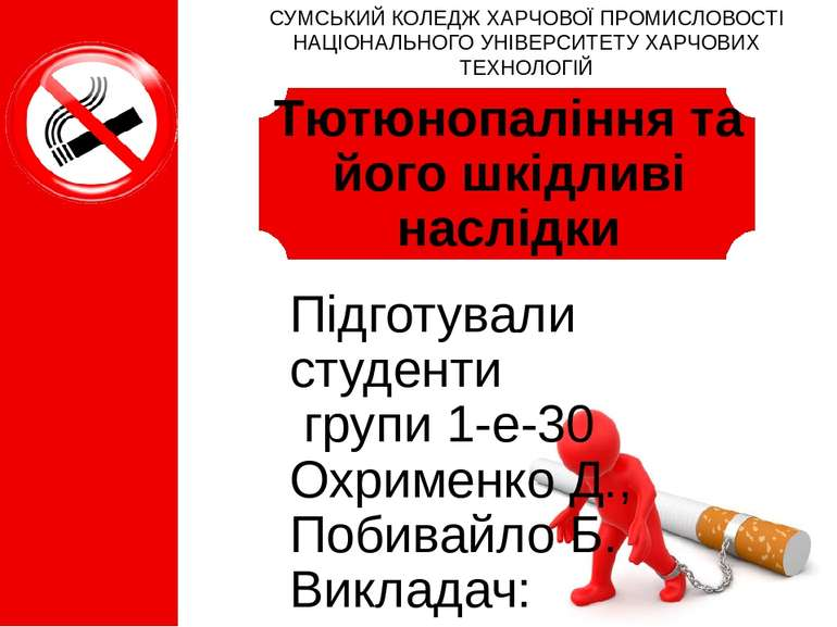 Тютюнопаління та його шкідливі наслідки Підготували студенти групи 1-е-30 Охр...