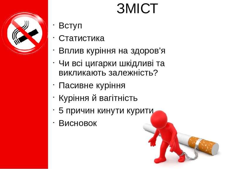 ЗМІСТ Вступ Статистика Вплив куріння на здоров'я Чи всі цигарки шкідливі та в...