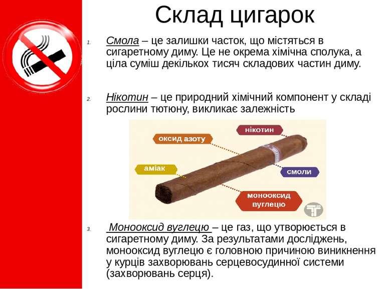 Склад цигарок Смола – це залишки часток, що містяться в сигаретному диму. Це ...