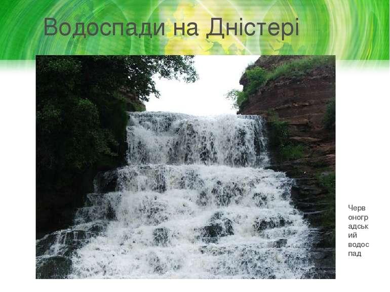 Водоспади на Дністері Червоноградський водоспад