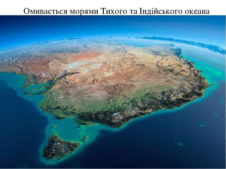 Омивається морями Тихого та Індійського океана