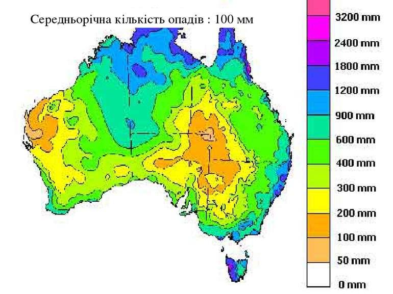 Середньорічна кількість опадів : 100 мм
