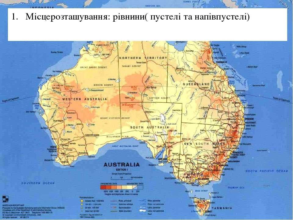 Місцерозташування: рівнини( пустелі та напівпустелі)