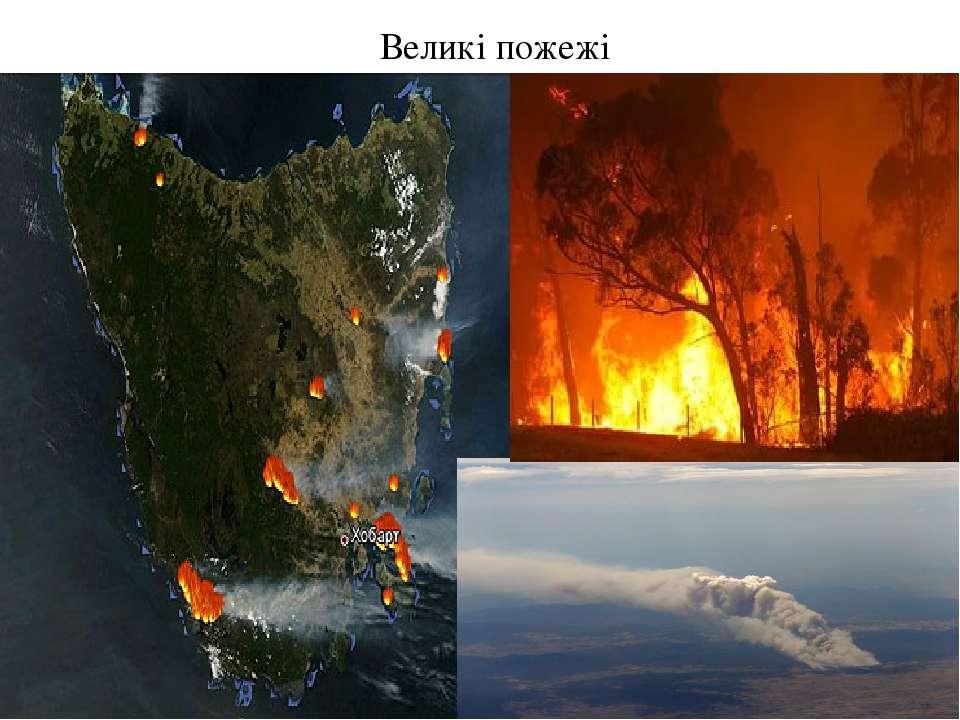 Великі пожежі