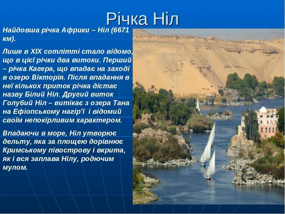 Річка Ніл Найдовша річка Африки – Ніл (6671 км). Лише в ХІХ сотлітті стало ві...