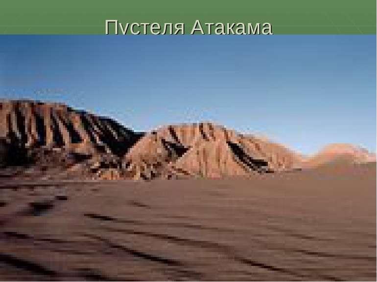 Пустеля Атакама
