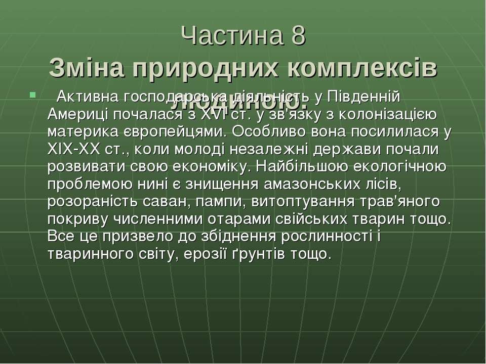 Частина 8 Зміна природних комплексів людиною.  Активна господарська діяльніс...