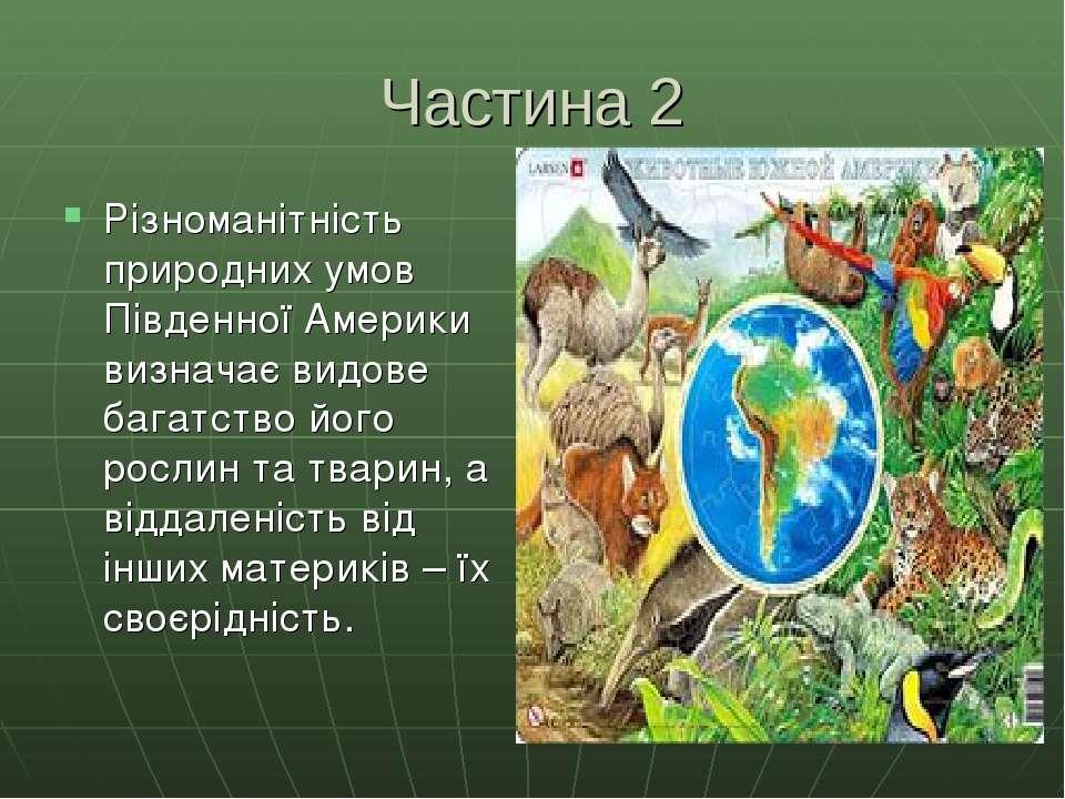 Частина 2 Різноманітність природних умов Південної Америки визначає видове ба...