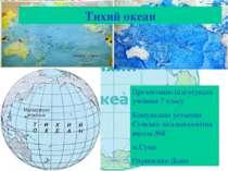 Презентацію підготувала учениця 7 класу Комунальна установа Сумська загальноо...