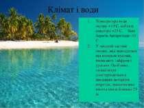 Клімат і води Температура води океану +19 С, поблизу екватора +25 С, біля бер...