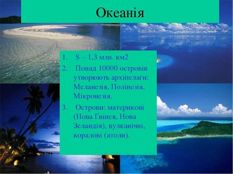 Океанія S – 1,3 млн. км2 Понад 10000 островів утворюють архіпелаги: Меланезія...