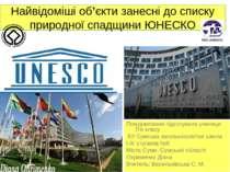 Найвідоміші об'єкти занесні до списку природної спадщини ЮНЕСКО Повідомлення ...