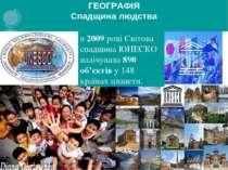 ГЕОГРАФІЯ Спадщина людства в 2009 році Світова спадщина ЮНЕСКО налічувала 890...