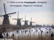 9. Район вітряків Кіндердайк, неподалік Роттердаму, Південна Голландія.