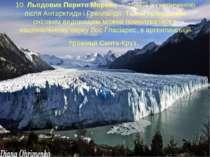 10. Льодовик Перито Морено — третій за величиною після Антарктиди і Гренланді...
