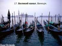 17. Великий канал, Венеція.