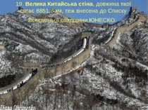 19. Велика Китайська стіна, довжина якої сягає 8851,8 км, теж внесена до Спис...
