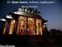 20. Храм Хампі, поблизу індійського міста Хоспет.