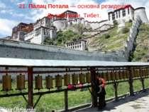 21. Палац Потала — основна резиденція Далай-Лами, Тибет.