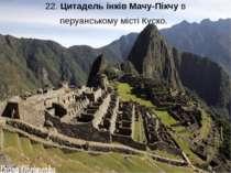 22. Цитадель інків Мачу-Пікчу в перуанському місті Куско.