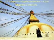23. Найдавніша буддійська святиня — ступа Бодхнатх у Катманду.
