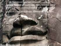 26. Численні кам'яні обличчя — гордість храму Байон у Камбоджі. Величезний хр...