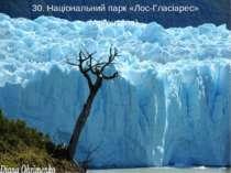30. Національний парк «Лос-Гласіарес» (Аргентина)