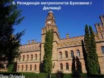 5. Резиденція митрополитів Буковини і Далмації