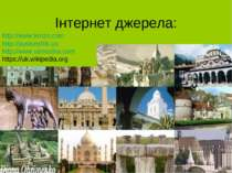 Інтернет джерела: http://www.kruzo.com http://pustunchik.ua http://www.uamodn...