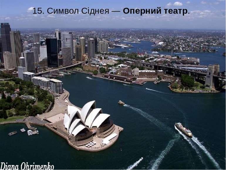 15. Символ Сіднея — Оперний театр.