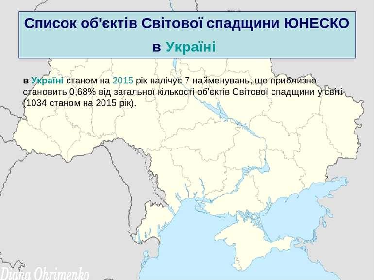 Список об'єктів Світової спадщини ЮНЕСКО в Україні в Україні станом на 2015 р...
