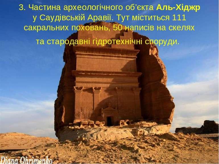 3. Частина археологічного об'єкта Аль-Хіджр у Саудівській Аравії. Тут містить...
