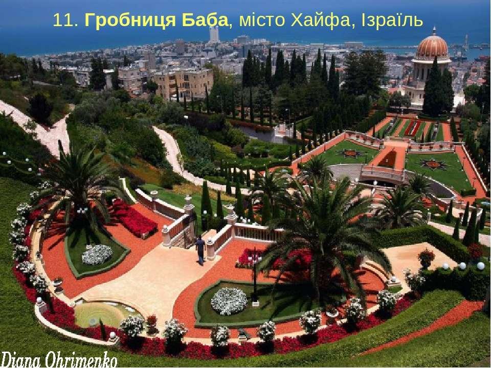 11. Гробниця Баба, місто Хайфа, Ізраїль
