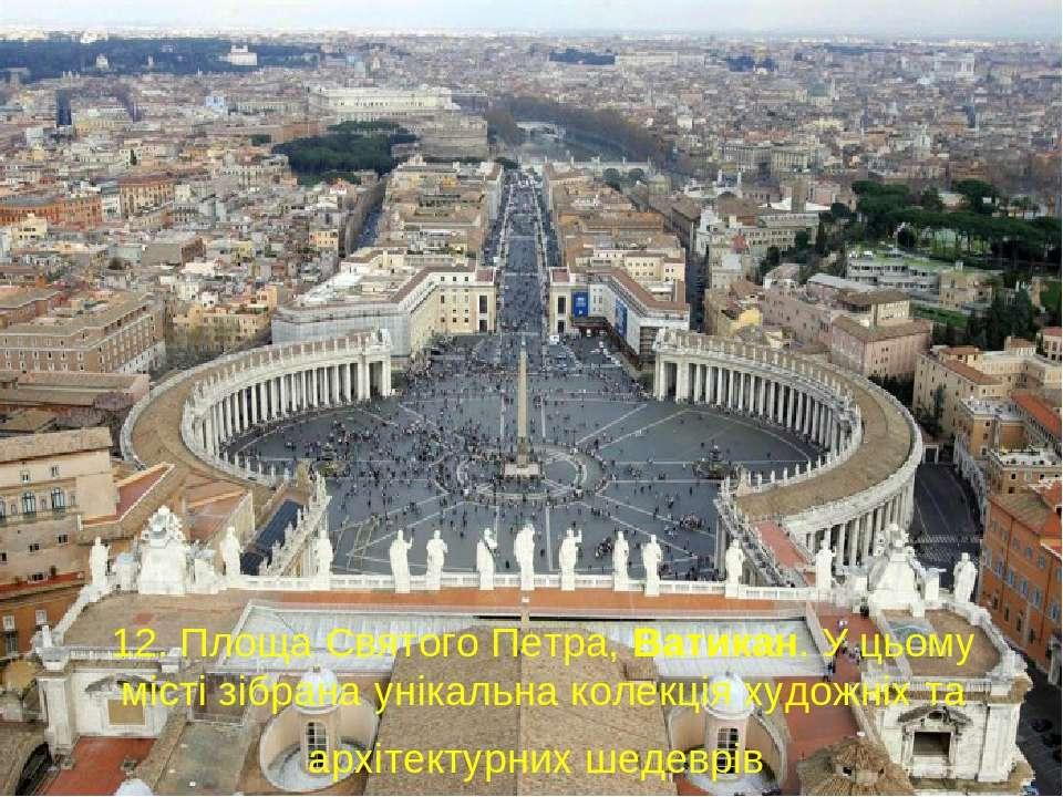 12. Площа Святого Петра, Ватикан. У цьому місті зібрана унікальна колекція ху...